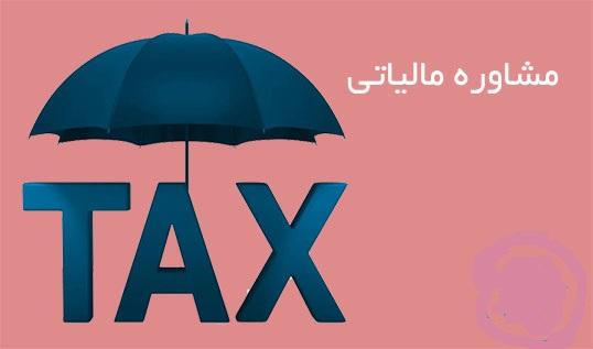 مشاوره امور مالیاتی فوری