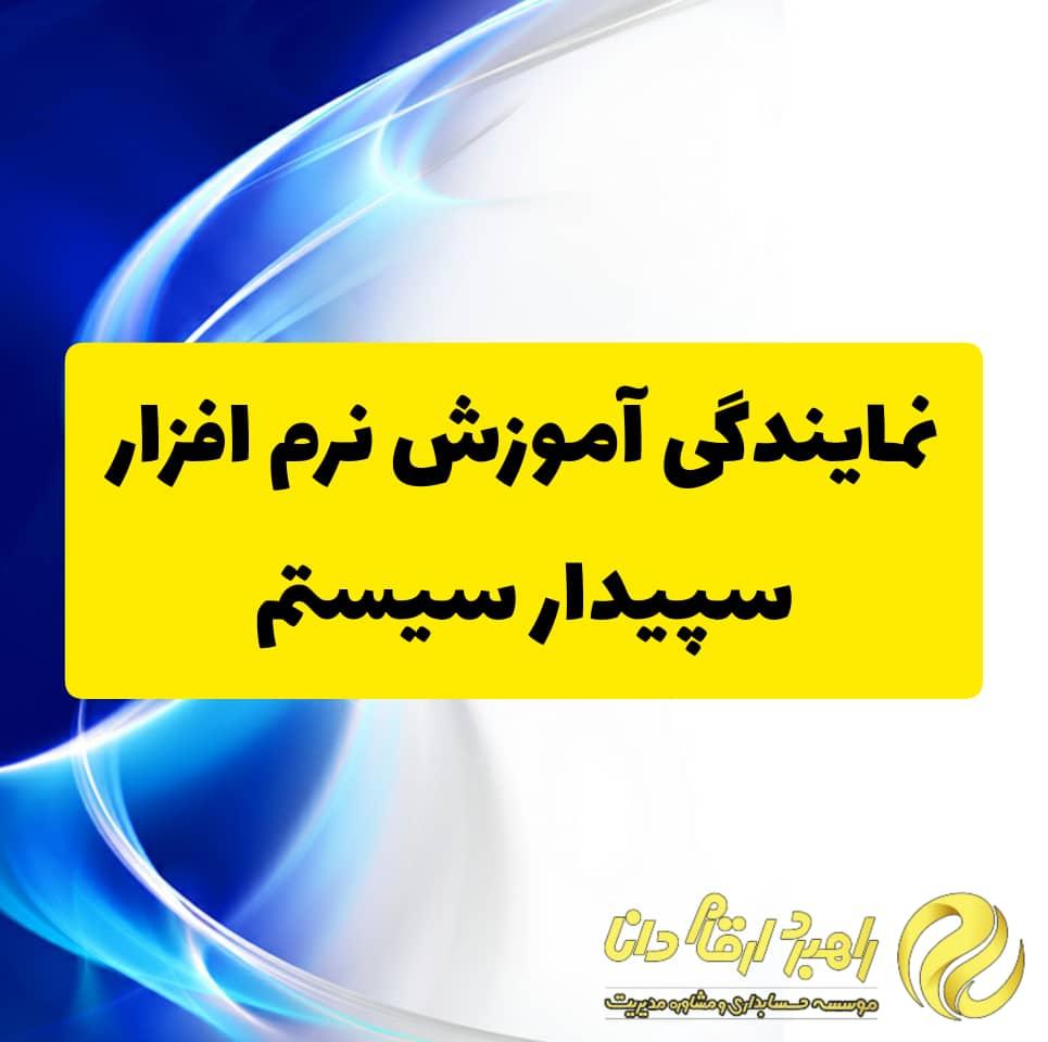 آموزش نرم افزار سپیدار در شهریار